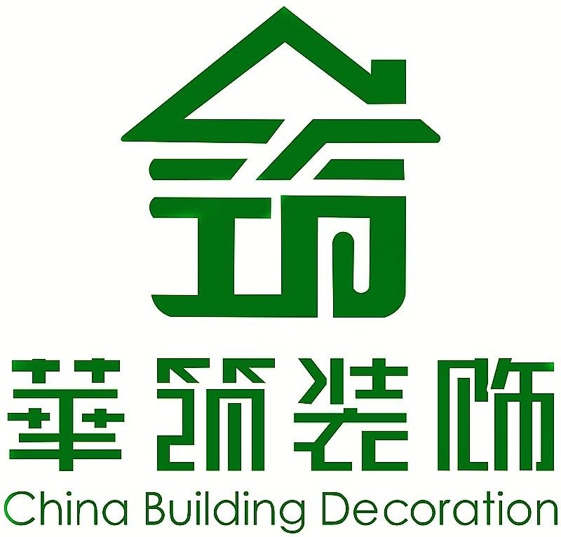 合肥华筑装饰设计有限公司