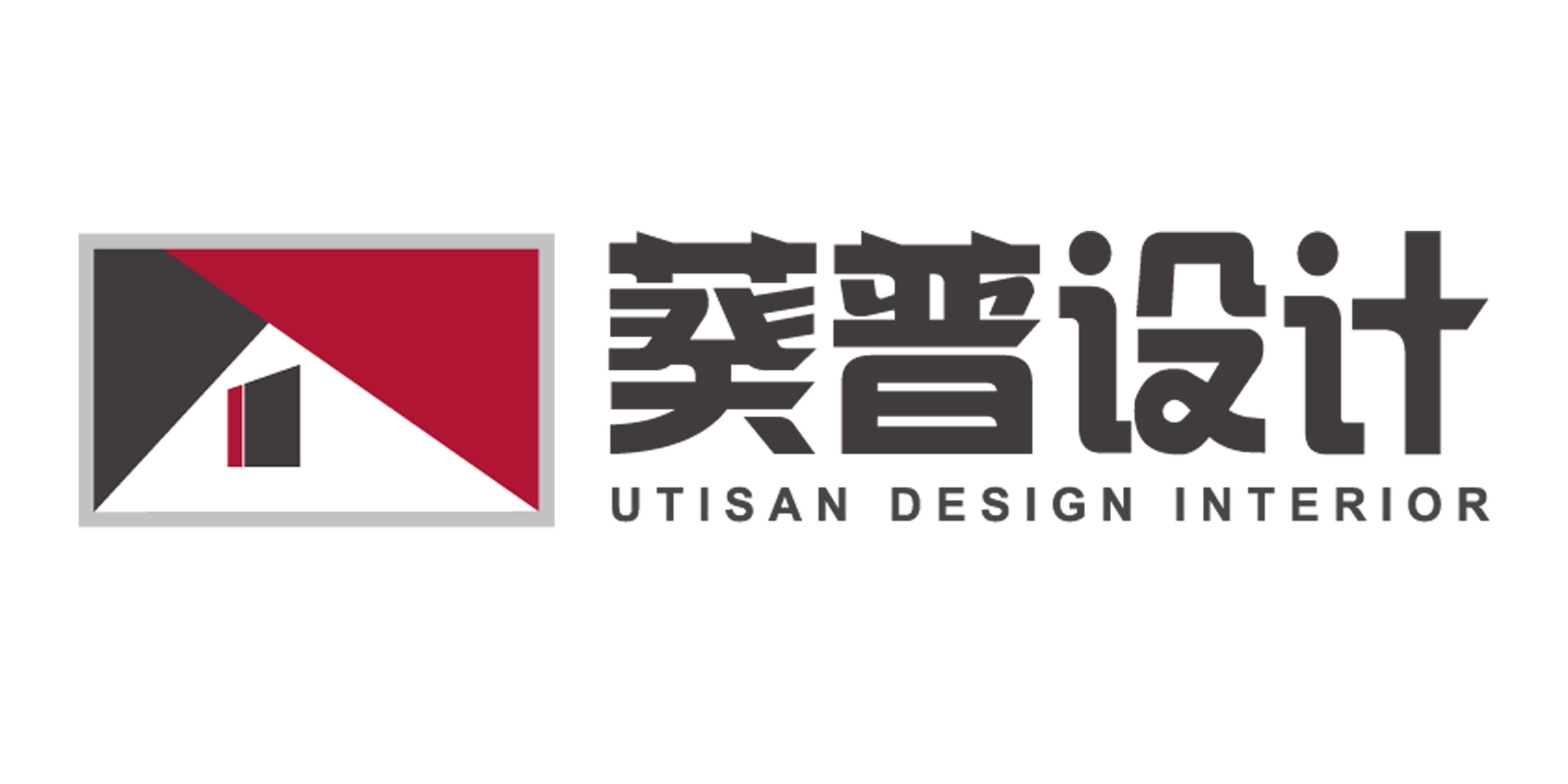 安徽葵普室内设计有限公司