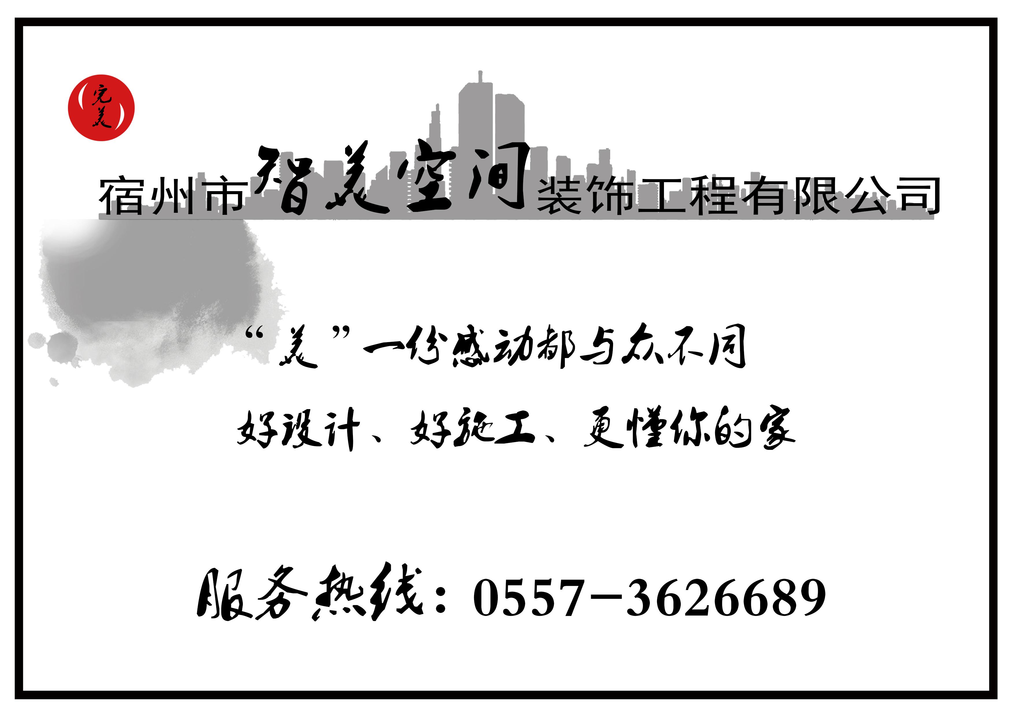 宿州市智美空间装饰工程有限公司