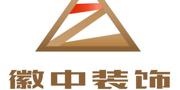 徽中装饰有限公司