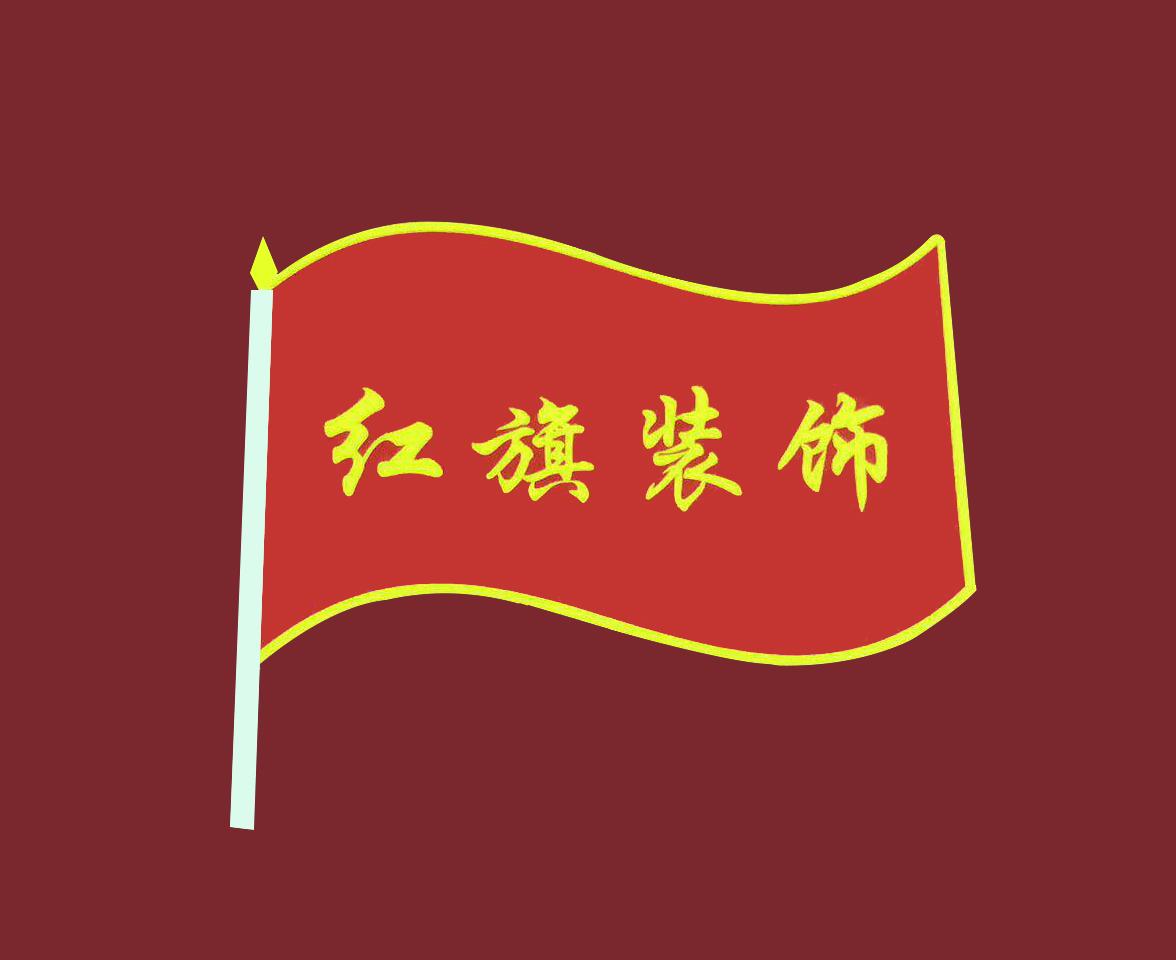 滁州市红旗装饰有限公司