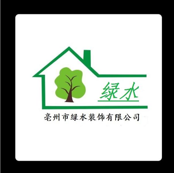 亳州绿水装饰