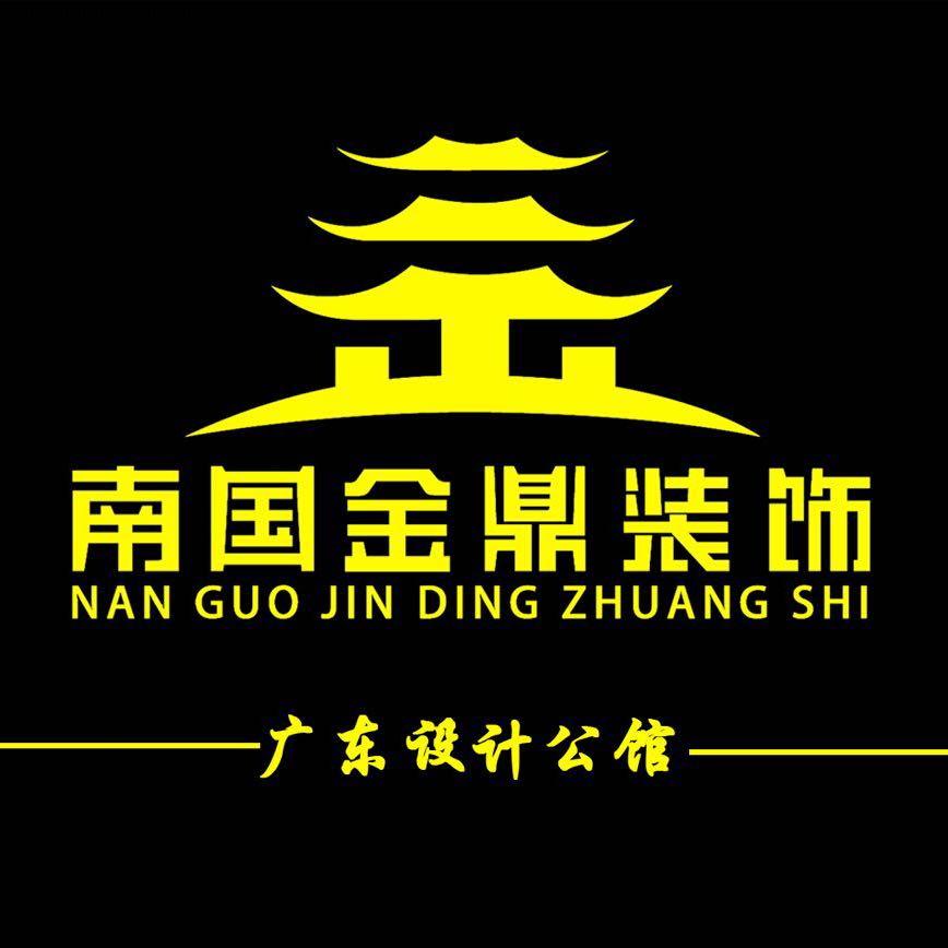 六盘水南国金鼎装饰工程有限公司