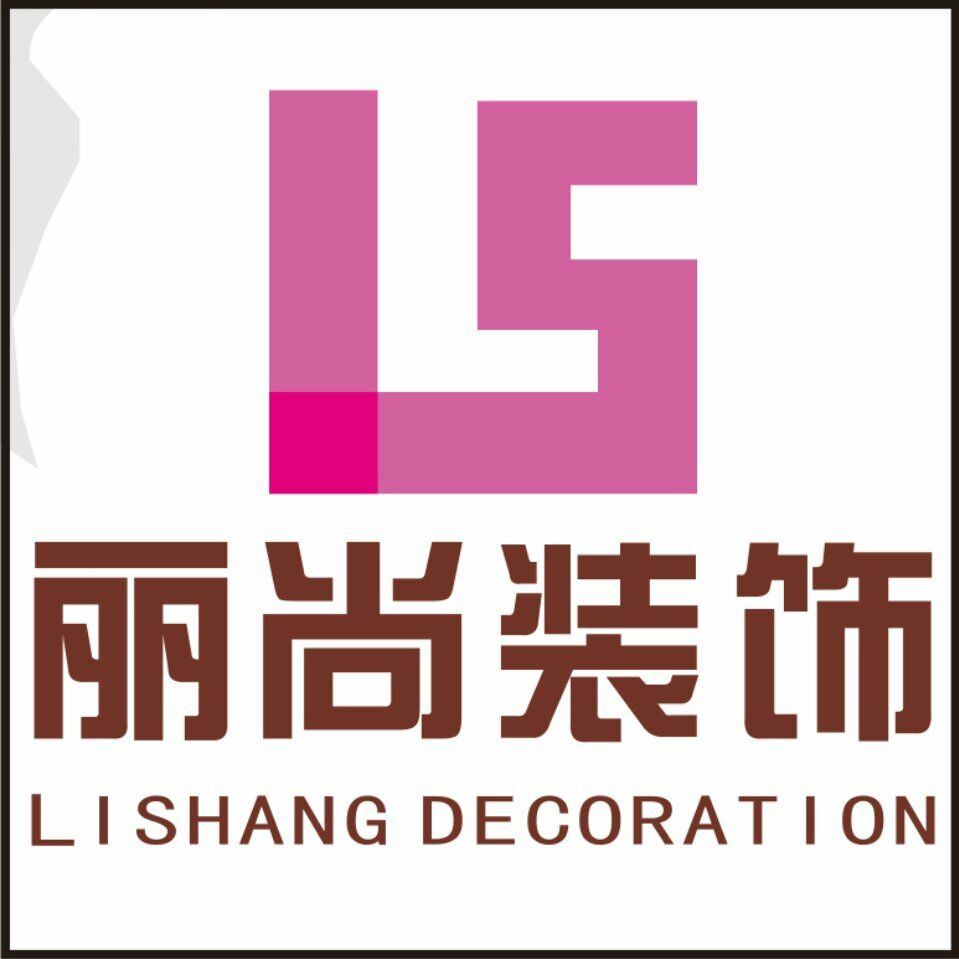 盘州丽尚装饰设计工程有限公司
