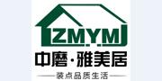贵州中磨雅美居装饰工程有限公司遵义第一分公司