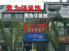 贵州青为邻装饰有限责任公司