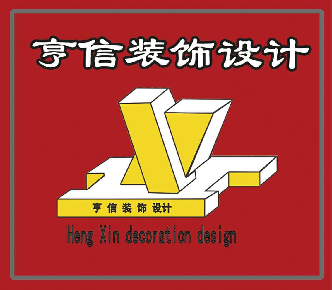 册亨亨信装饰设计工程有限公司