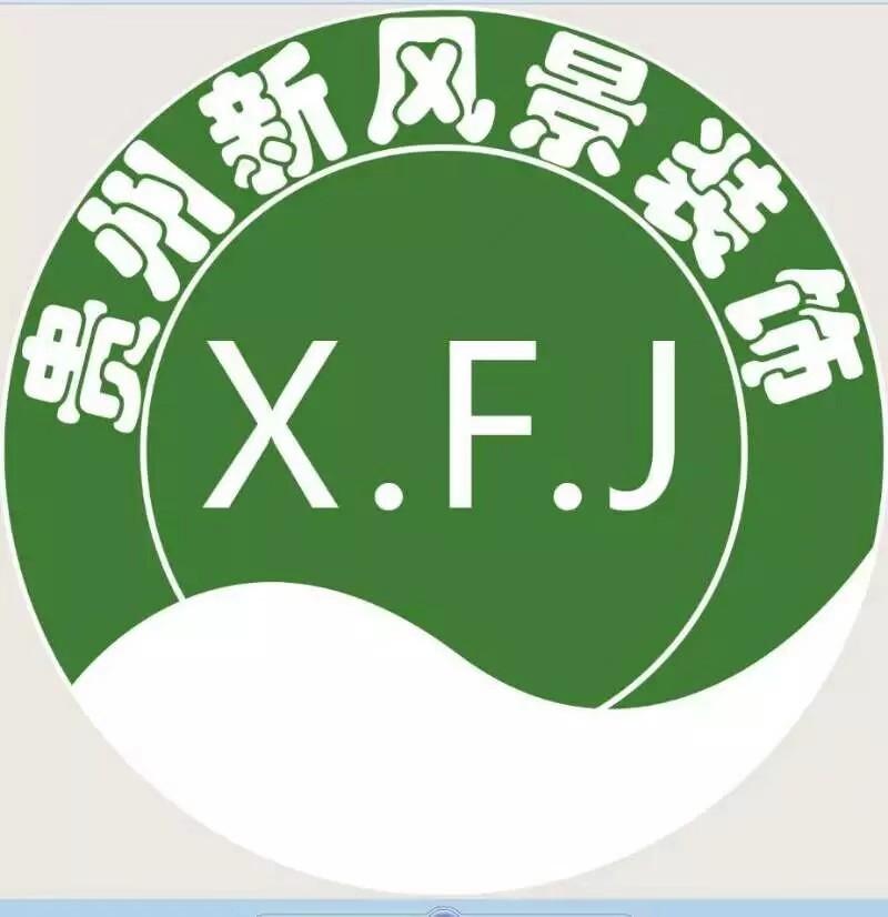 贵州新风景装饰工程有限公司
