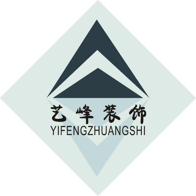 酒泉艺峰建筑装饰工程有限公司
