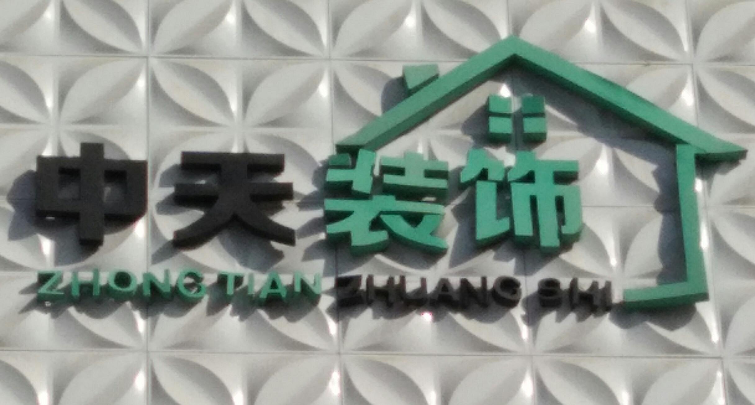 秦皇岛中天装饰工程有限公司