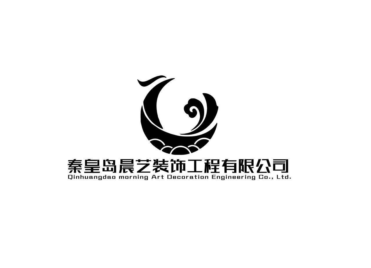 秦皇岛晨艺装饰工程有限公司