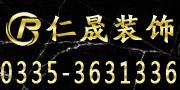秦皇岛仁晟建筑装饰工程有限公司