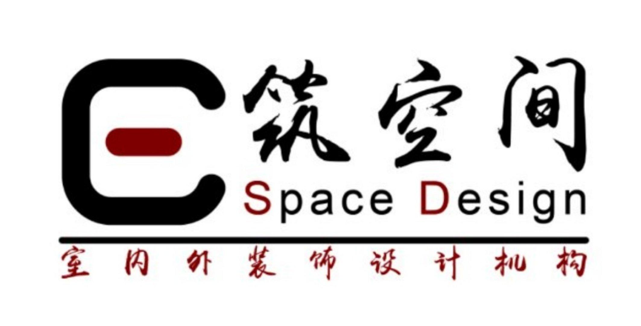 秦皇岛市筑空间装饰设计有限公司