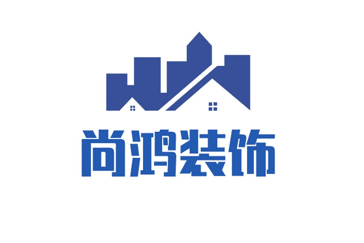 秦皇岛尚鸿装饰工程有限公司