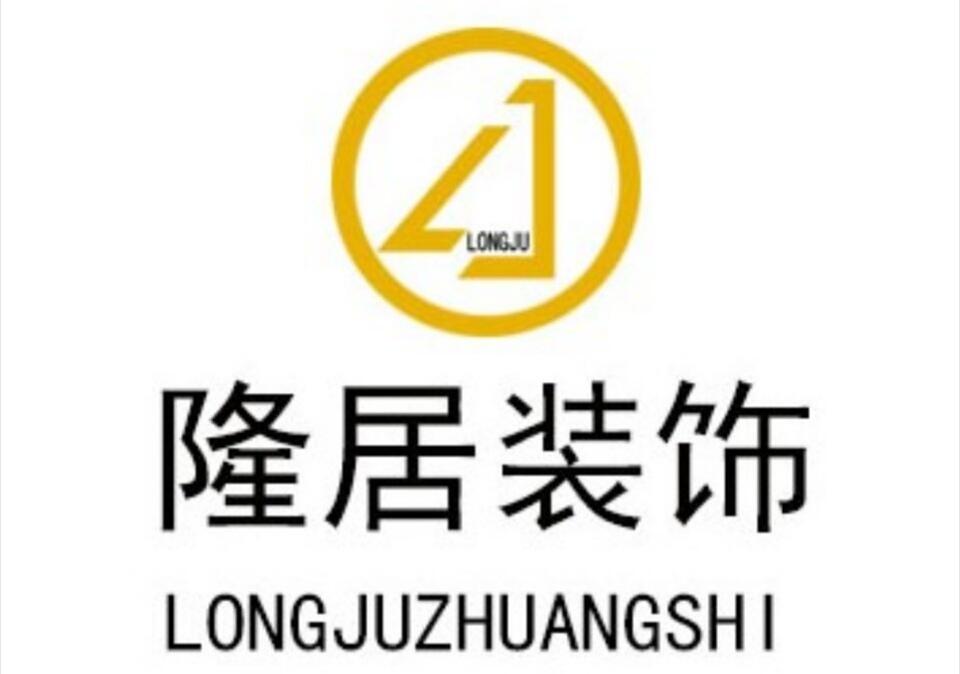邯郸市隆居建筑装饰工程有限公司