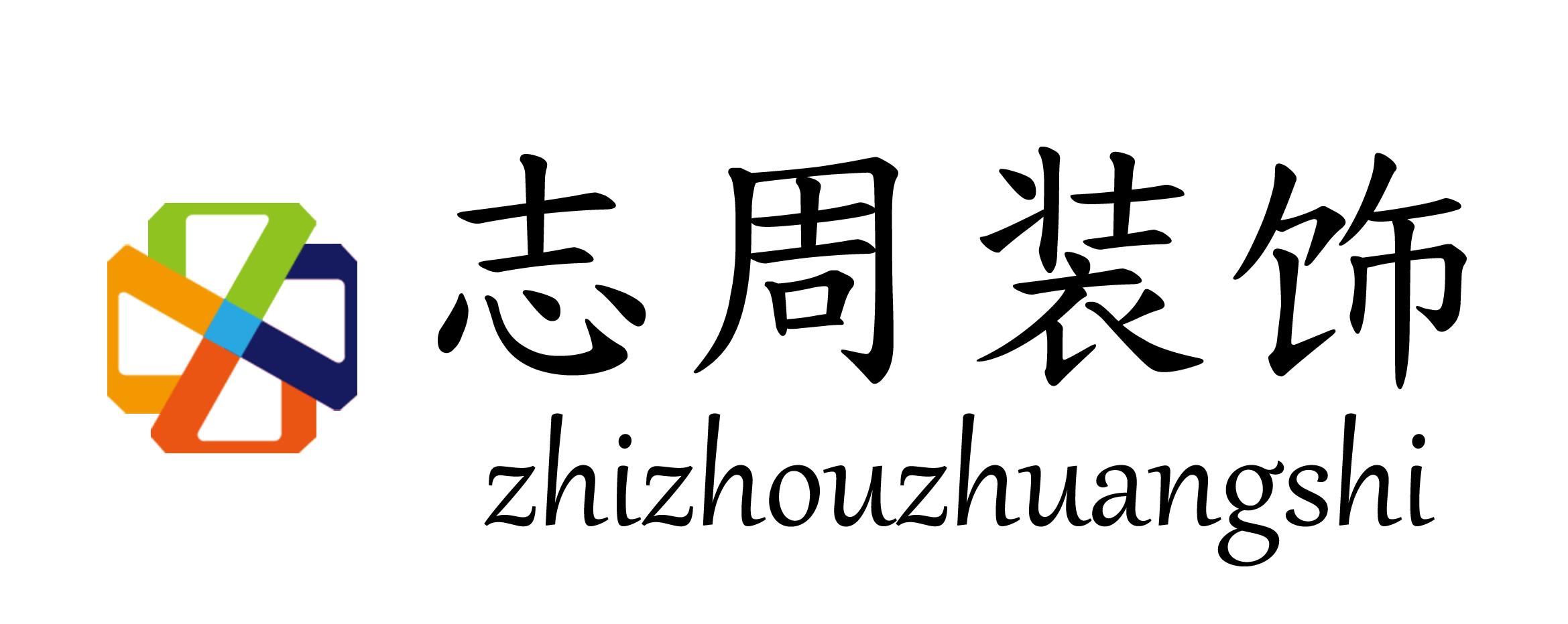 邯郸市志周建筑装饰工程有限公司