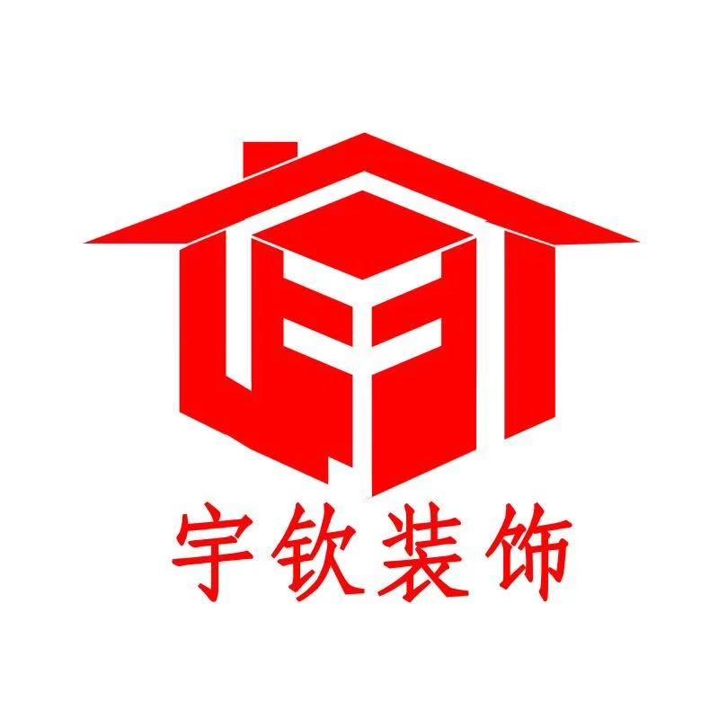 河北宇钦装饰工程有限公司