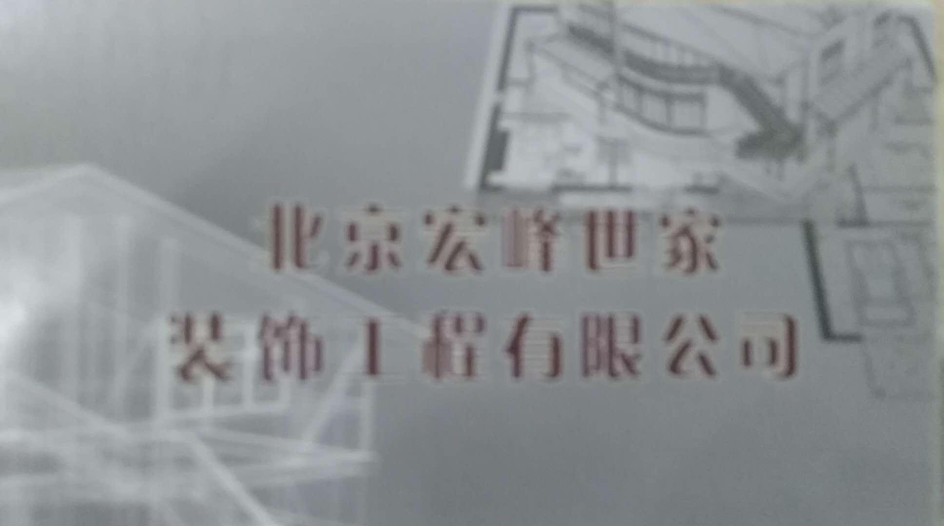 北京宏峰世家装饰工程有限公司