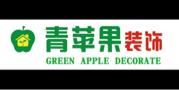 沧州青苹果装饰有限公司