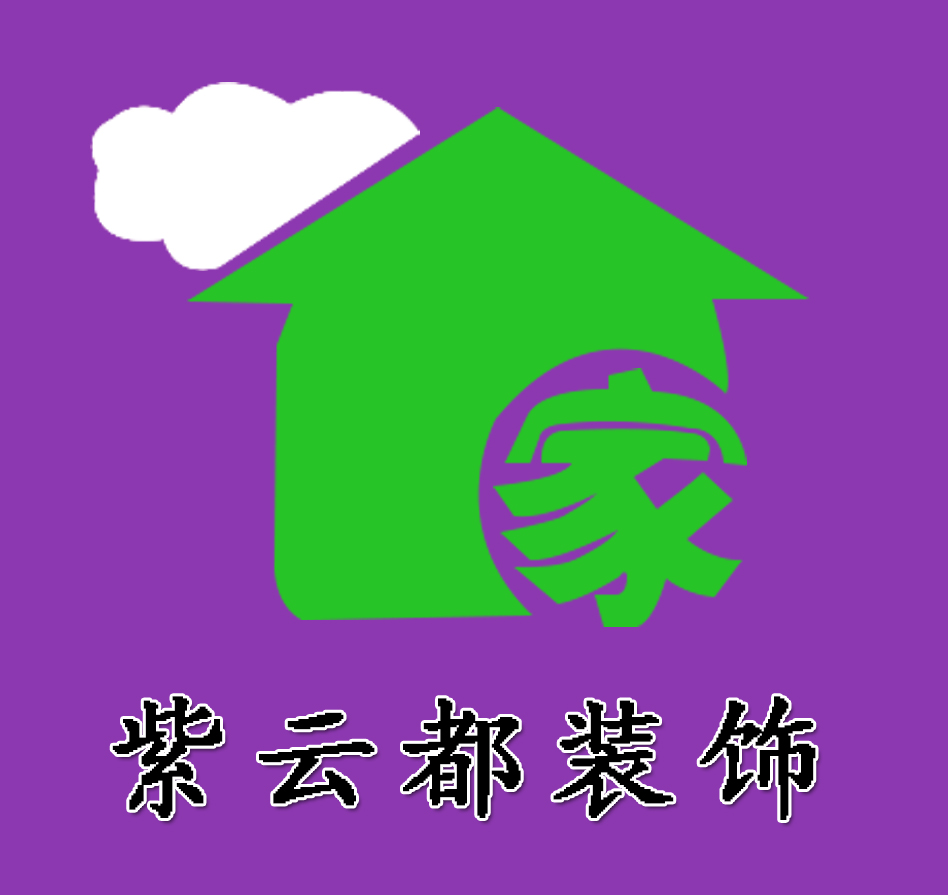 沧州肃宁紫云都装饰公司