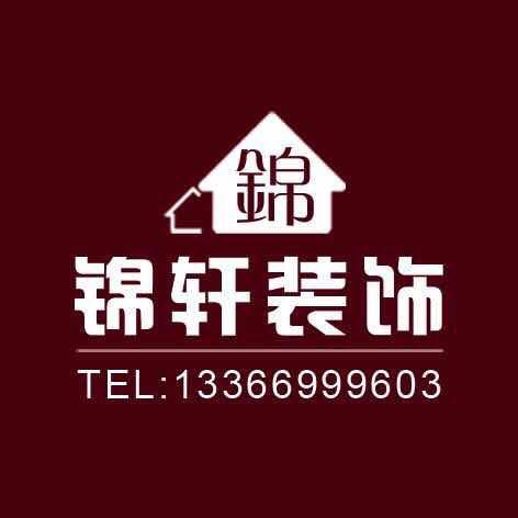 固安县锦轩装饰工程有限公司