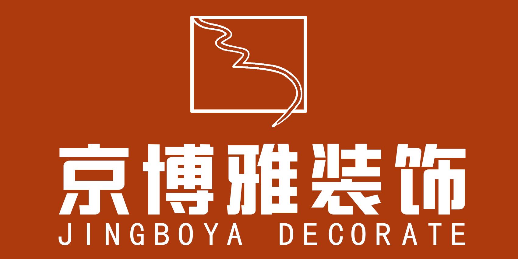 北京京博雅装饰设计有限公司