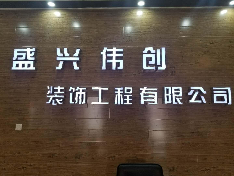 盛鑫伟创装饰工程有限公司