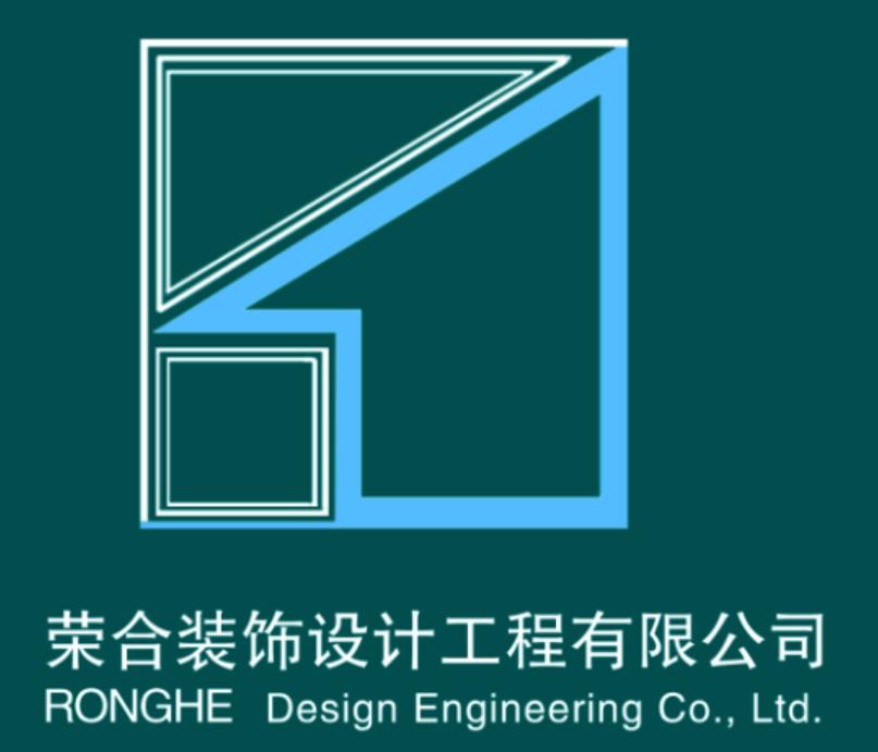 哈尔滨市荣合装饰设计工程有限公司