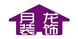 黑龙江省月龙装饰工程有限公司