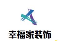 哈尔滨幸福家装饰工程有限公司