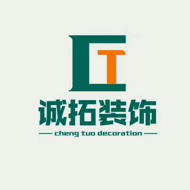 大庆诚拓装饰设计工程有限公司
