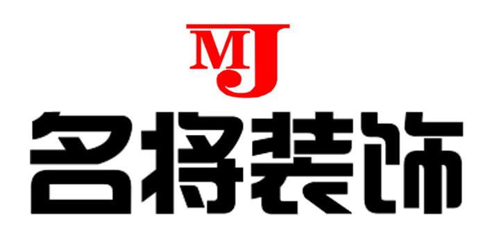 大庆大庆市名将建筑装饰有限公司