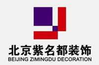 北京紫名都装饰大庆标艺旗舰店