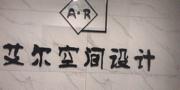 上海艾尔设计事务所