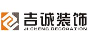 北京吉诚装饰洛阳分公司