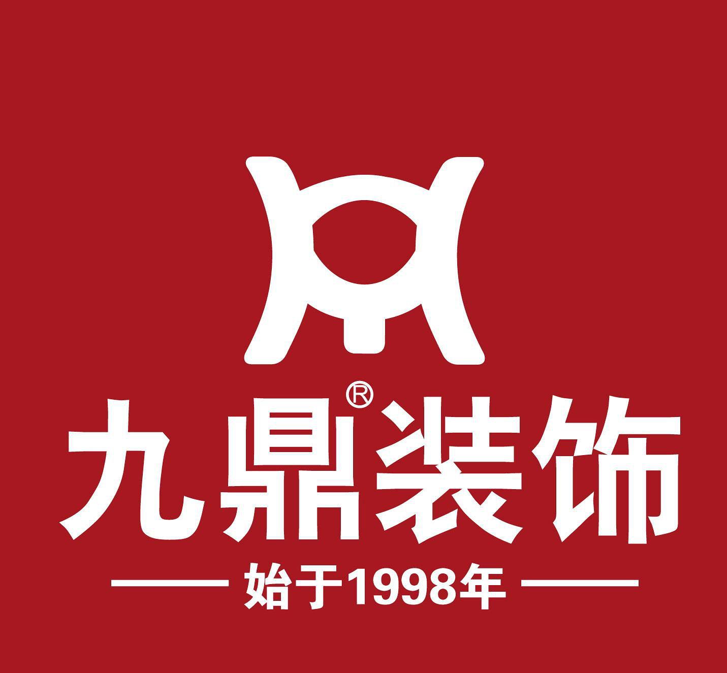 洛阳九鼎装饰集团