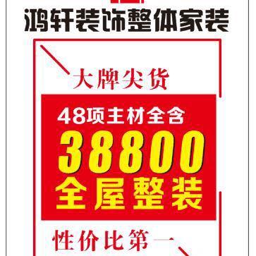 滑县鸿轩装饰工程有限公司