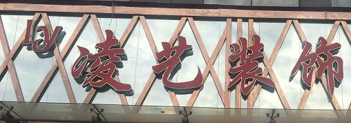 安阳市凌艺装饰公司