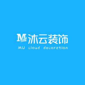 濮阳市沐云装饰工程有限公司