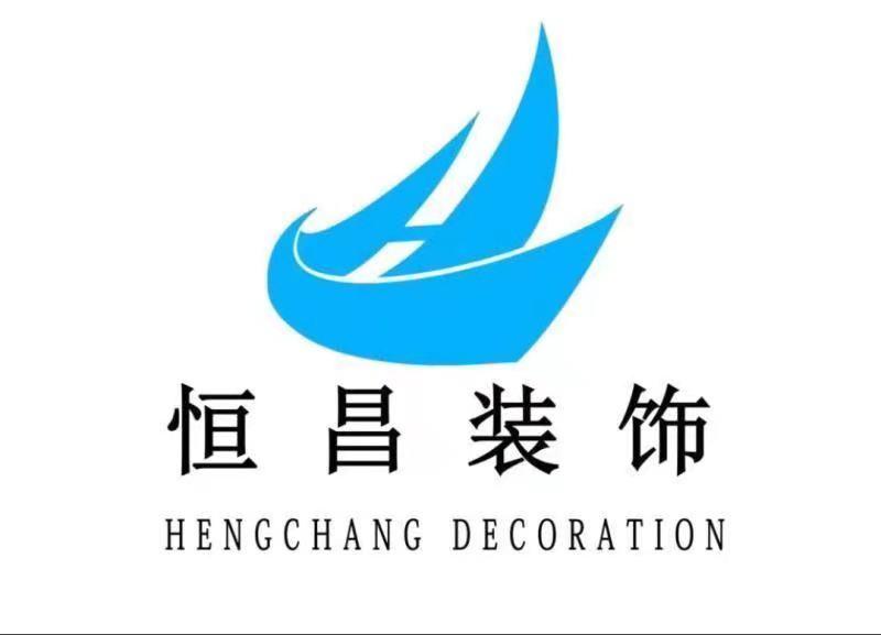 许昌恒昌装饰工程有限公司
