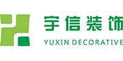 河南宇信装饰设计有限公司南阳分公司