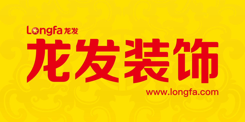 北京龙发建筑装饰工程有限公司南阳分公司