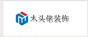 山东省木头佬装饰工程有限公司
