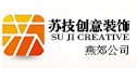 北京苏技创意建筑装饰工程有限公司