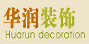 三河市华润装饰设计工程有限公司