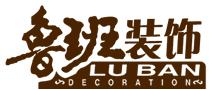 鲁班装饰设计有限公司