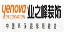 定州北京业之峰诺华装饰股份有限公司分公司