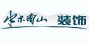 北京水木南山装饰有限公司南通分公司