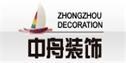 中舟建筑装饰工程有限公司