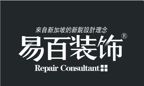 易百装饰(新加坡)集团有限公司